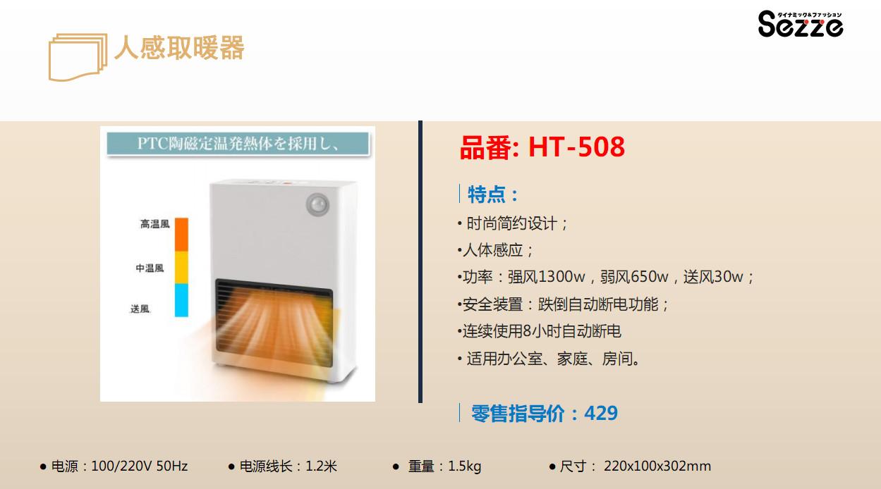 日本Sezze品牌人感取暖器HT-508