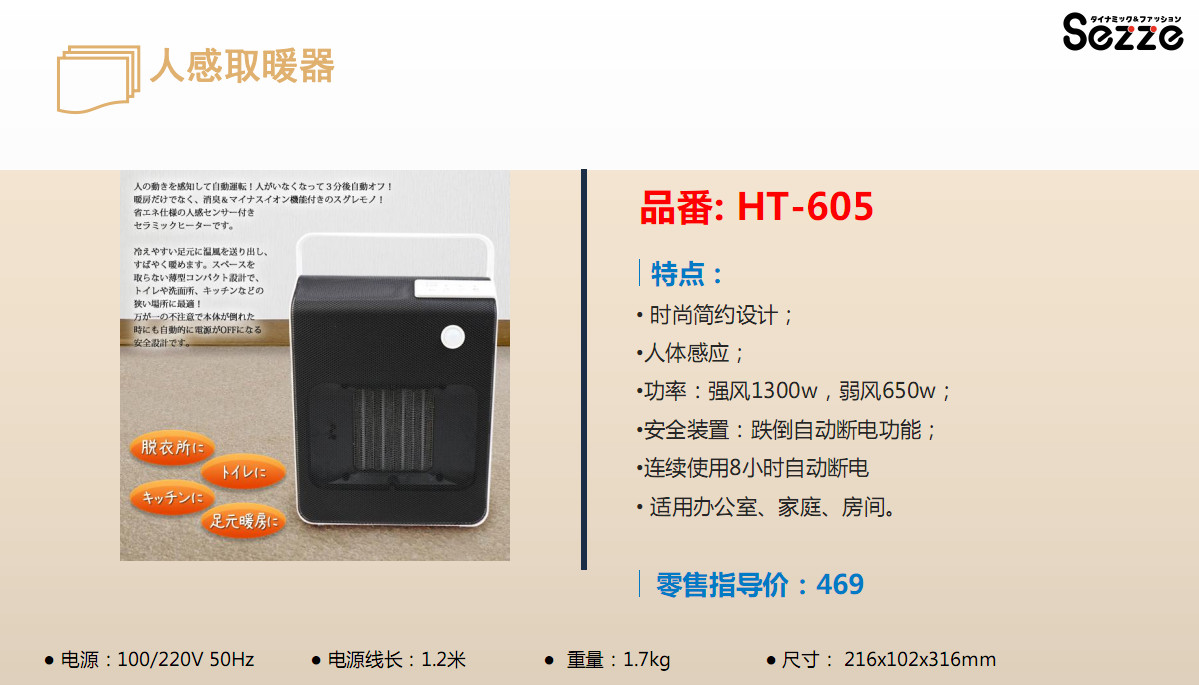 Sezze品牌人感取暖器HT-605