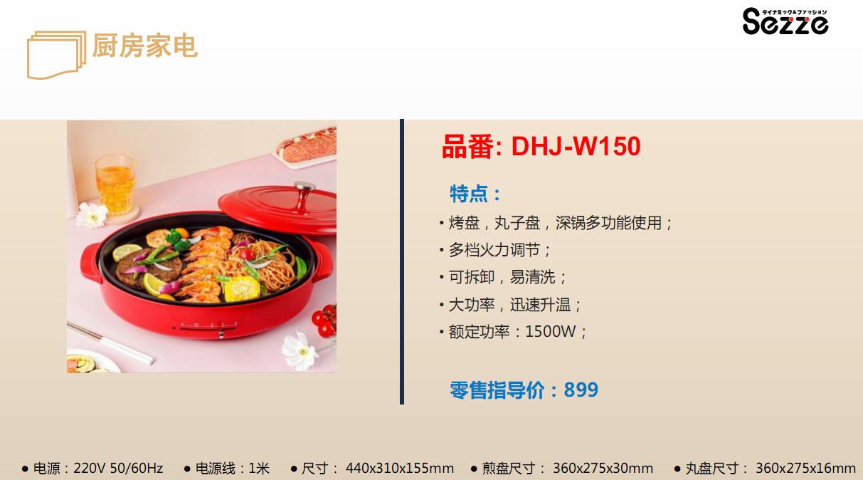 Sezze品牌烤盘、丸子盘,深锅多功能使用