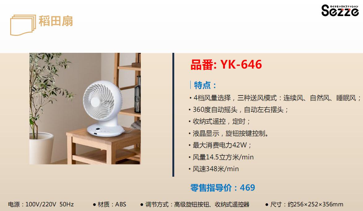 Sezze品牌稻田扇YK-646