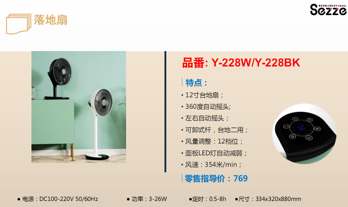 Sezze品牌落地扇Y-228W Y-228BK