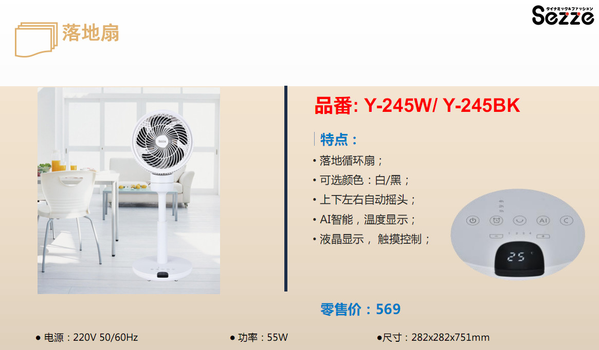 Sezze品牌落地扇Y-245W Y-245BK