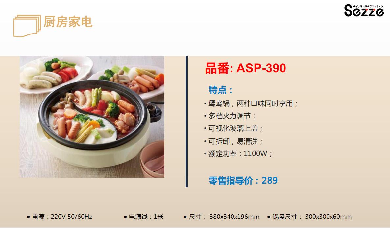 Sezze品牌鸳鸯锅ASP-390