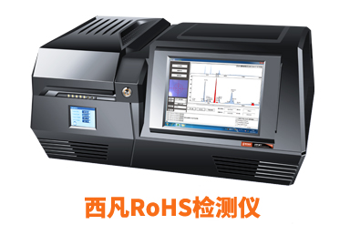 RoHS检测仪,RoHS2.0检测仪,RoHS测试仪-深圳市策谱科技有限公司
