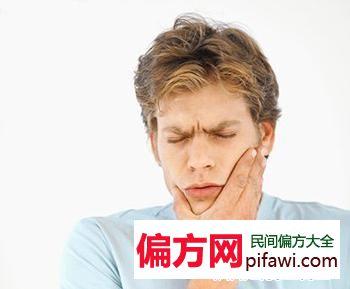 教你几个小偏方治疗牙痛