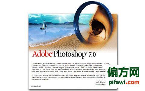 photoshop中文版7.0免费下载
