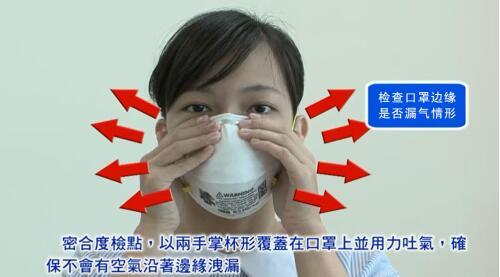 防肺炎戴N95口罩,要注意漏气问题!