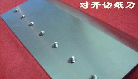 紙箱機械對開切紙刀