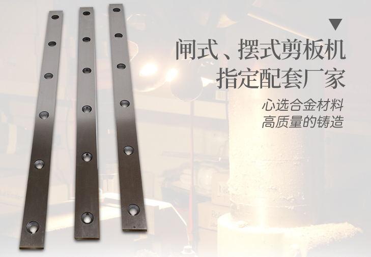 高钢剪板机刀片