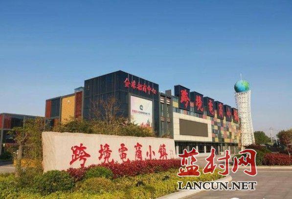 青岛唯一 蓝村跨境电商小镇入选山东首批特色小镇