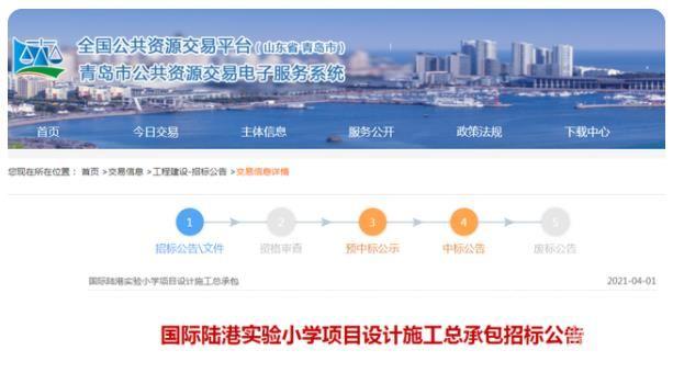 蓝村将新建 陆港实验小学