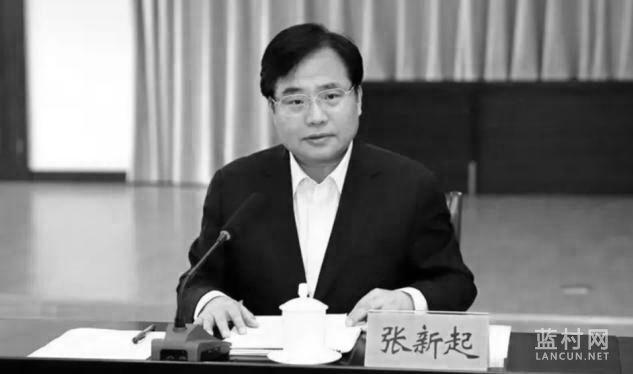 山东省人大常委会原副主任张新起被逮捕
