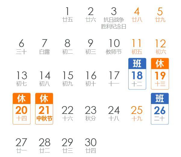 蓝村二小2021年中秋节放假通知