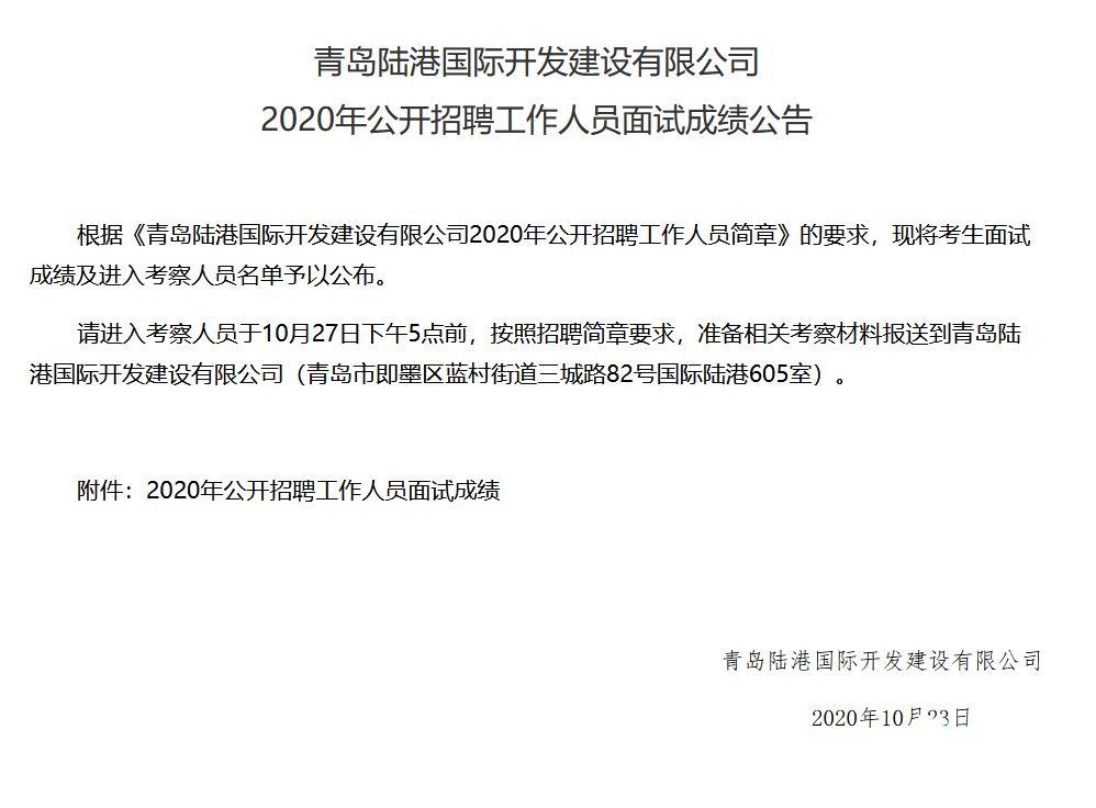 青岛陆港国际开发建设有限公司2020年公开招聘工作人员面试成绩公告