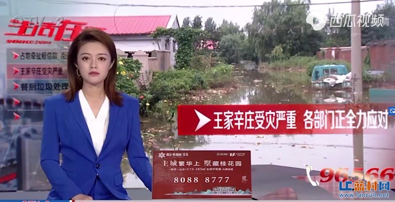 王家辛庄受灾严重,村民有家不能回!