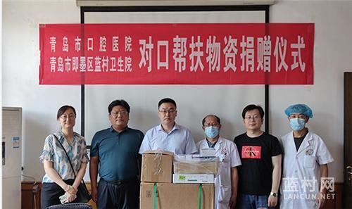 青岛市口腔医院对口帮扶蓝村卫生院医疗物资捐赠仪式