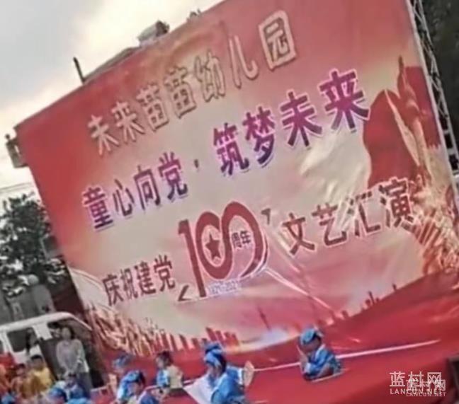 蓝村未来苗苗幼儿园 童心向党 筑梦未来 庆祝建党100周年文艺汇演