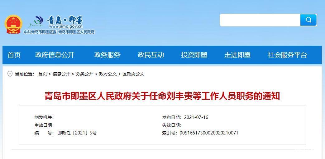 即墨区任命刘丰贵为区乡村振兴局局长