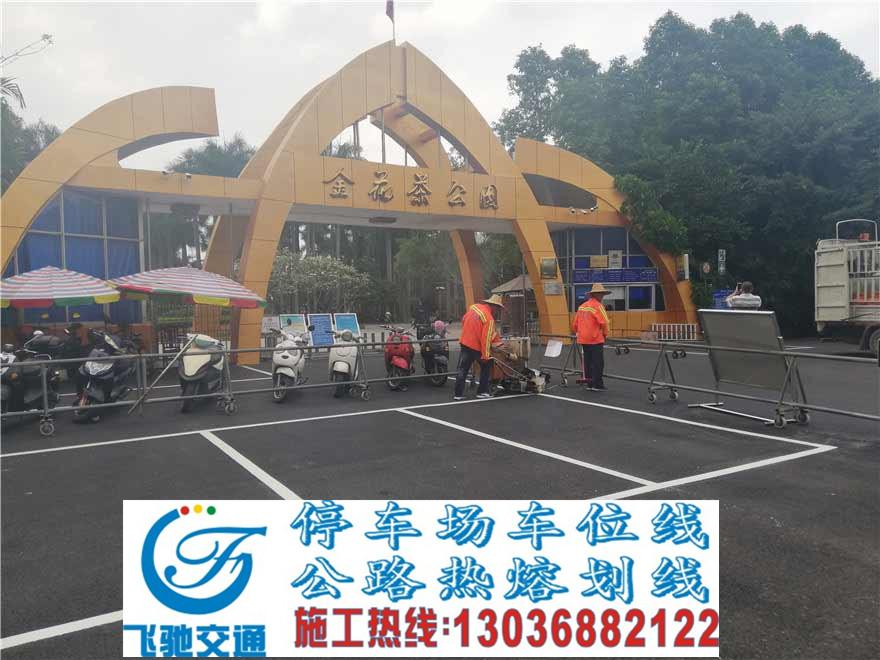 金花茶公园热熔车位划线