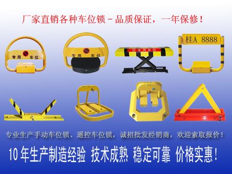 遥控手动车位锁品种齐全