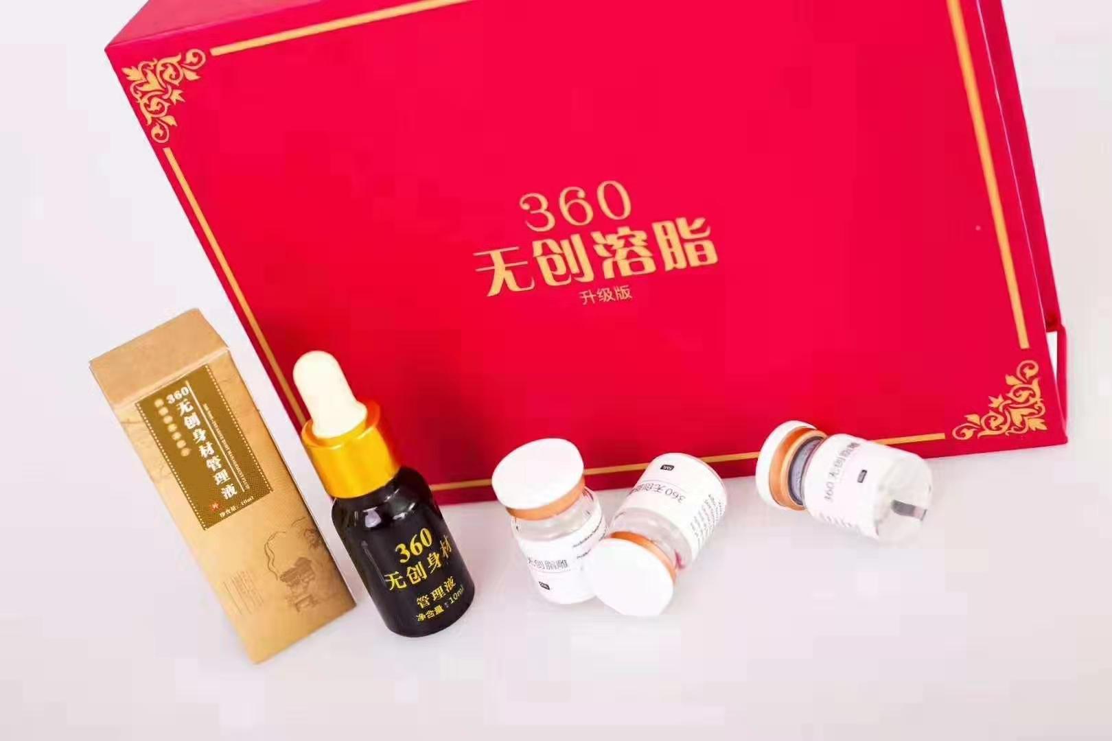 360无创溶脂来袭,美容行业又一个潜力赚钱项目!