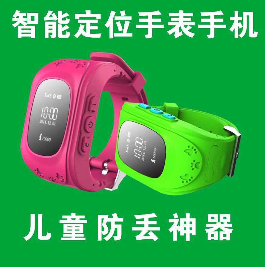 乐贝宝宝推荐儿童防丢神器 小精灵智能定位手表手机