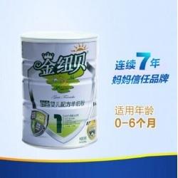 厂家直销正品金纽贝白金全面营养配方0-6个月婴儿羊奶粉1段800g克