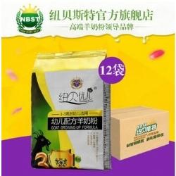 贝斯特纽贝优儿幼儿童宝宝营养配方婴儿奶粉3段三段350g*12袋