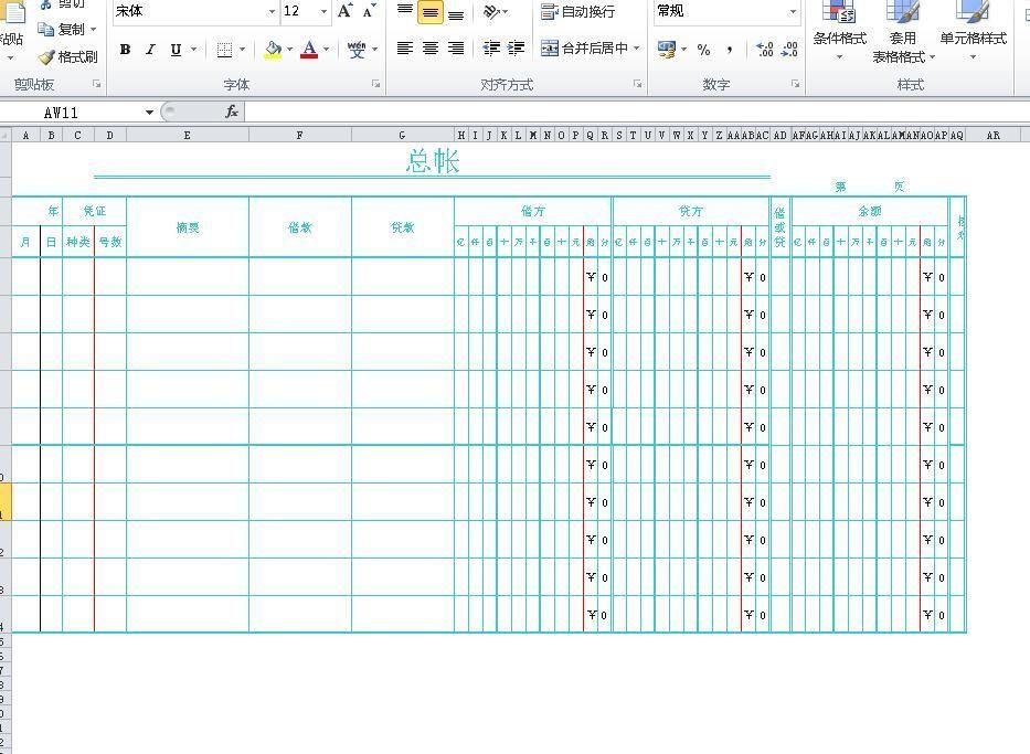 Excel自动填充账单页模板02