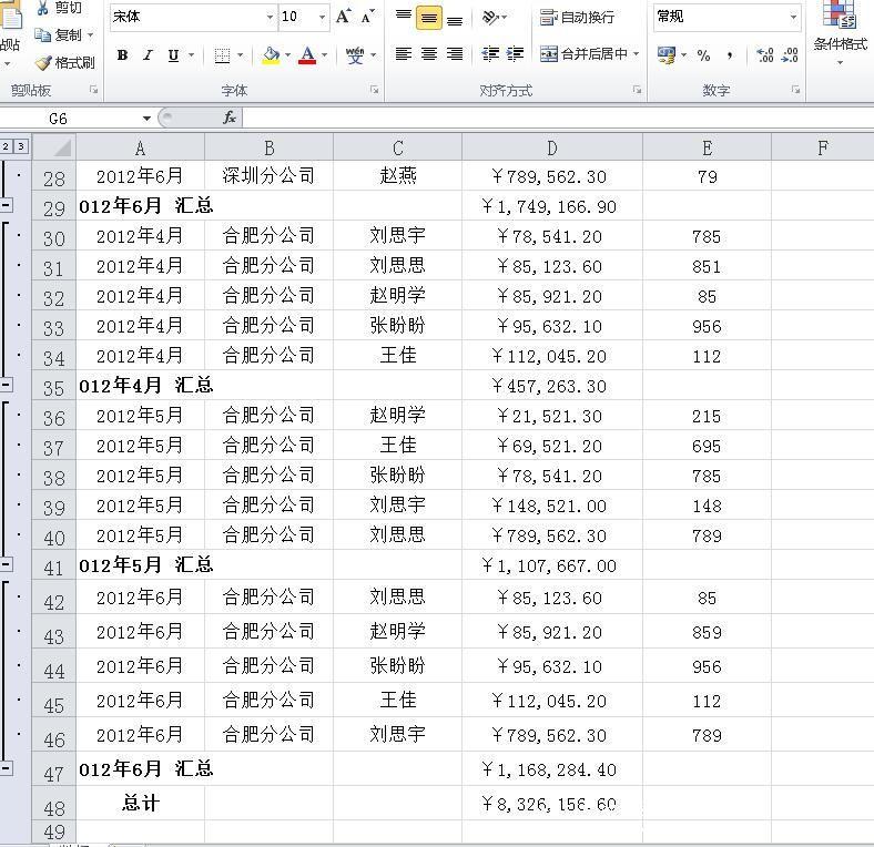 按月份和部门汇总销售额销售报表汇总excel表格模板06