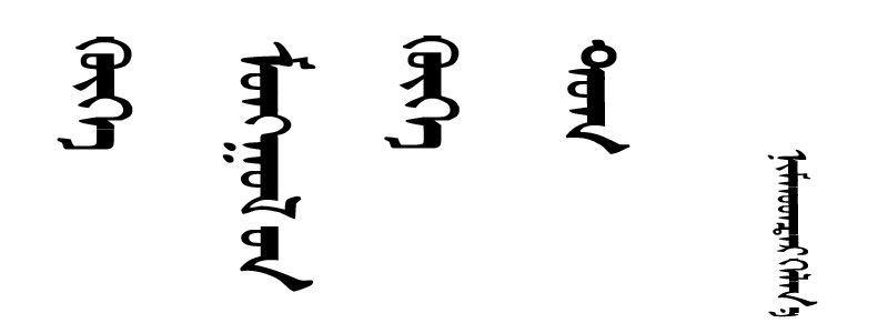 乌力格尔【蒙古青旗】— 尼玛敖斯尔