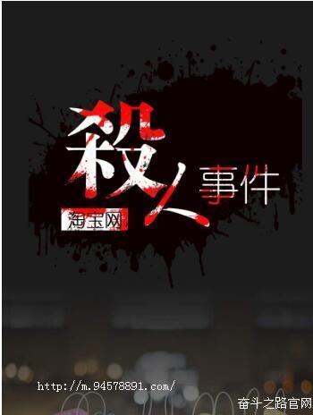 有声小说【淘宝网杀人事件】