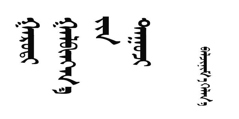 乌力格尔《鸾凤传》— 巴力吉尼玛