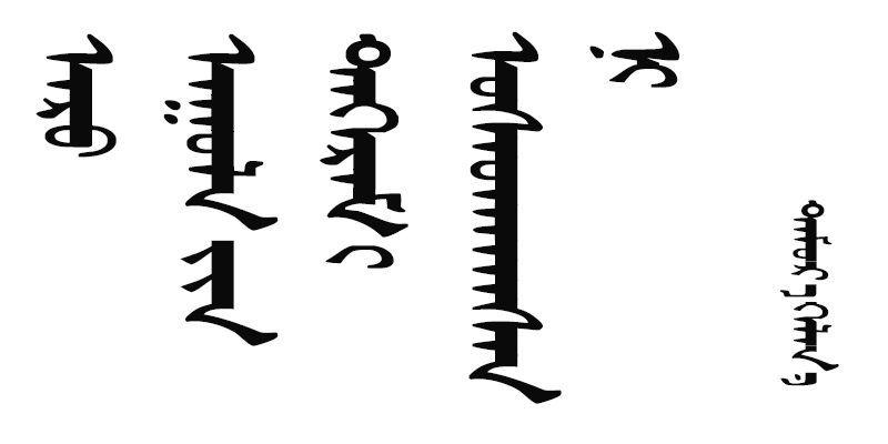 乌力格尔【后山剿匪记】— 特木勒