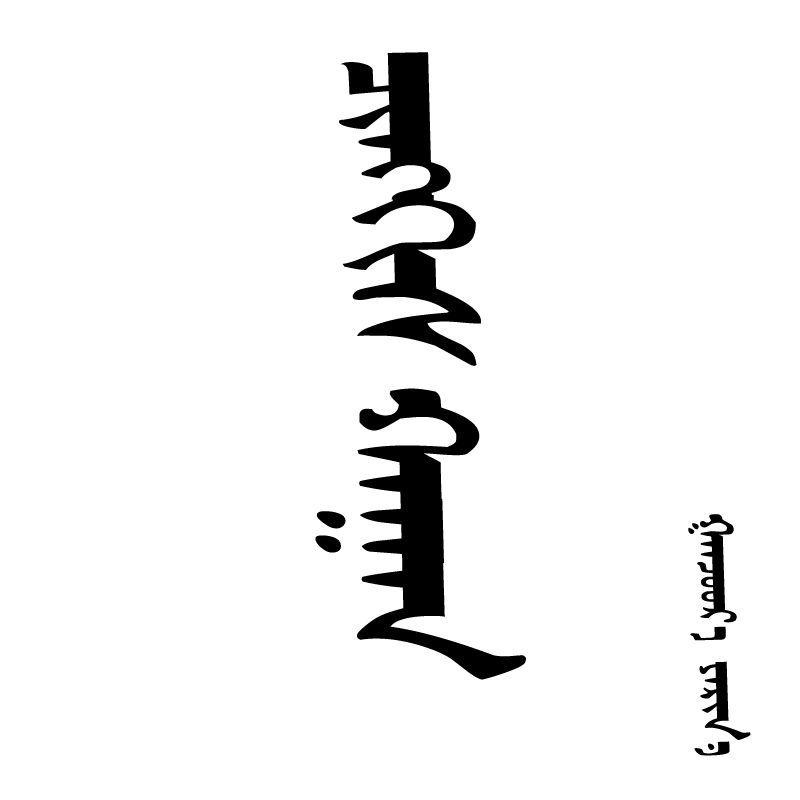 乌力格尔《成吉思汗》—— 甘珠尔