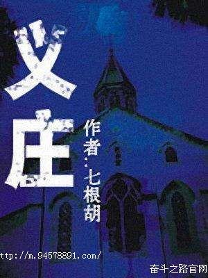 有声小说【义庄】