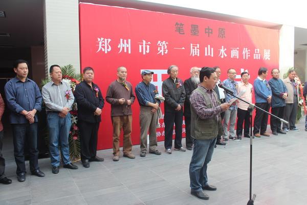 笔墨中原--郑州市第一届山水画作品展在郑州开幕