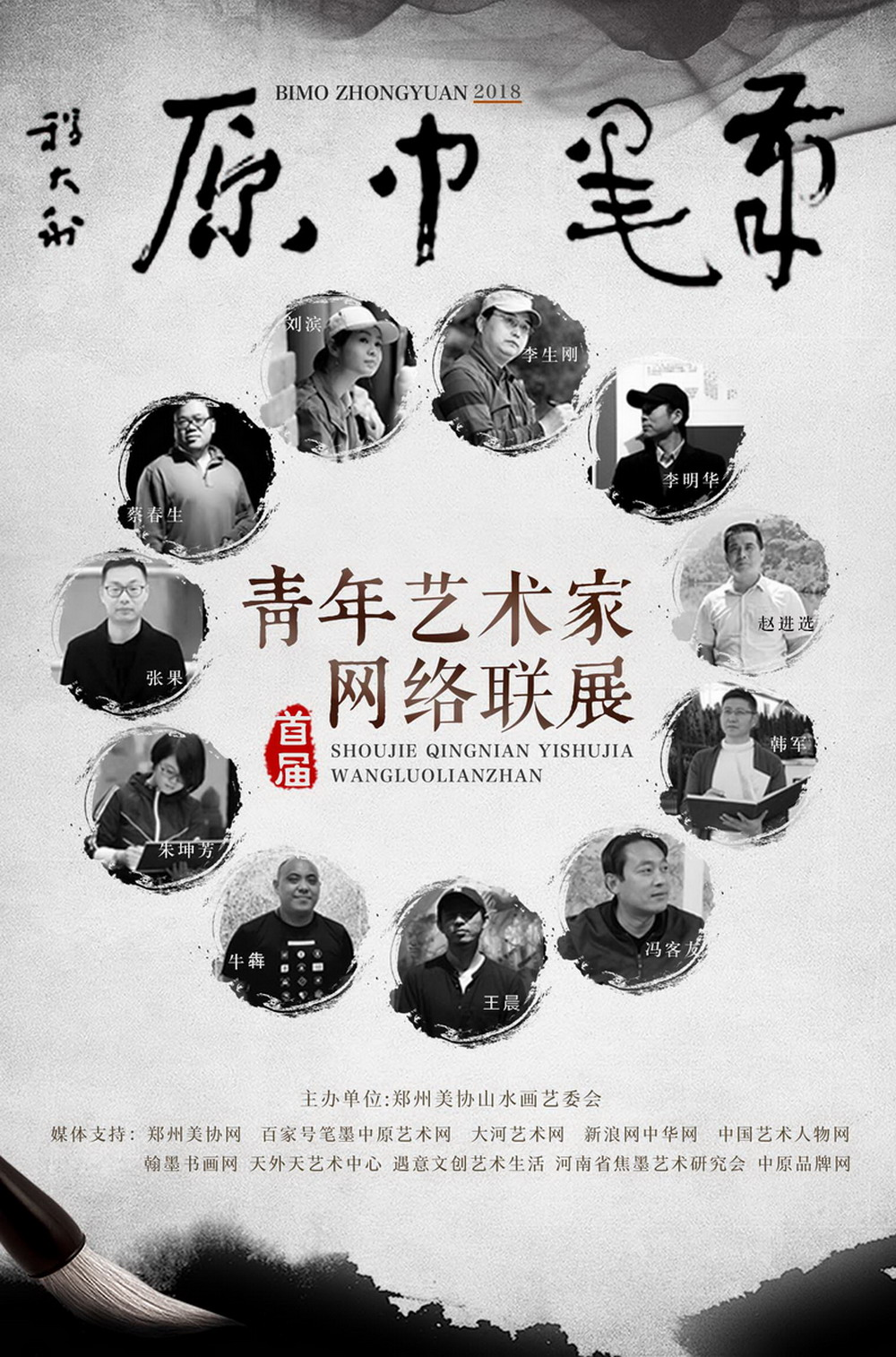 笔墨中原——首届青年艺术家网络联展