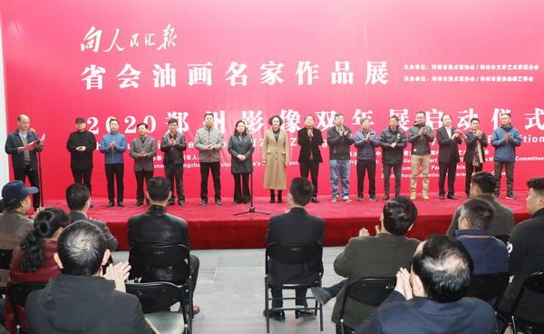 """""""向人民汇报——省会油画名家作品展""""开幕式暨 """"2020郑州影像双年展""""启动仪式在升达艺术馆举行。"""