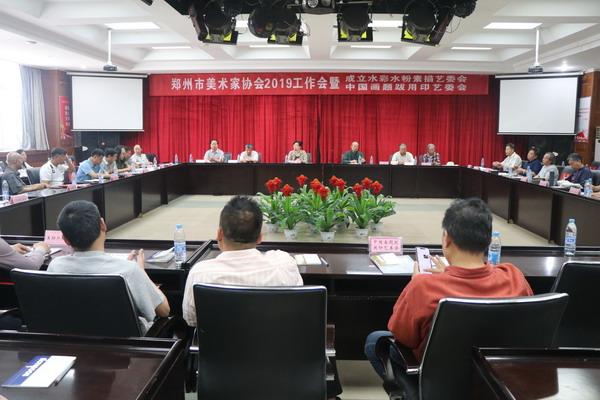郑州市美术家协会2019工作会在郑州召开