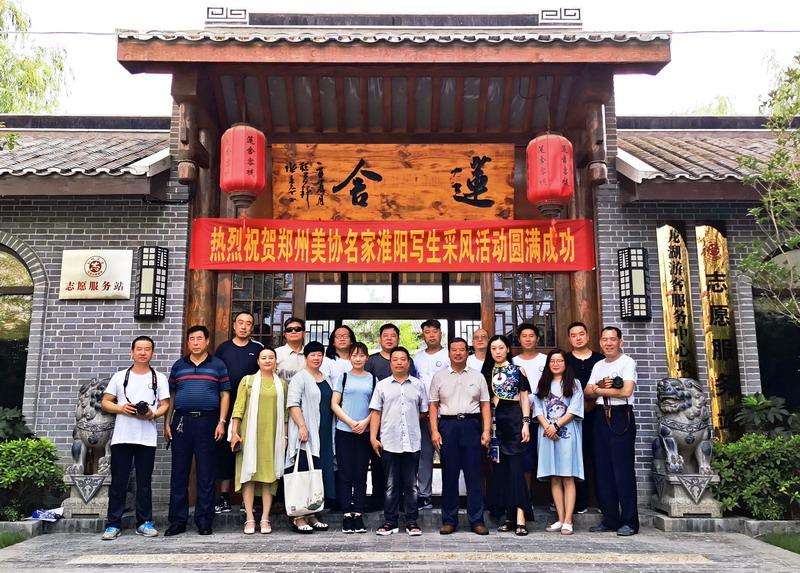 郑州市美协艺术家淮阳写生采风活动圆满成功