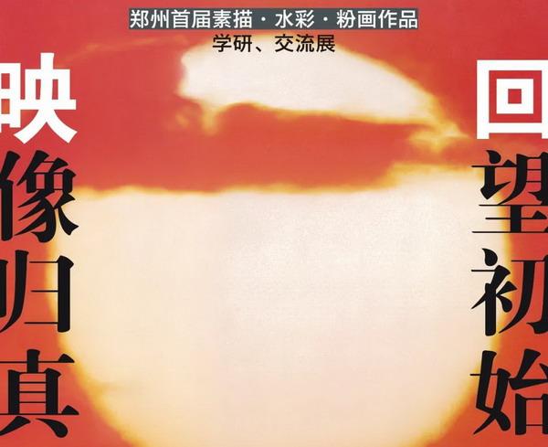 回望初始/映像归真——郑州首届素描·水彩·粉画作品 学研、交流网络展