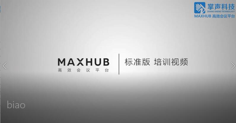 MAXHUB标准版培训视频