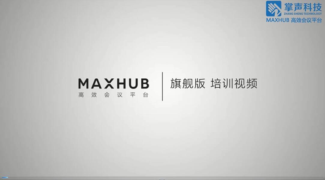 MAXHUB 旗舰版培训视频