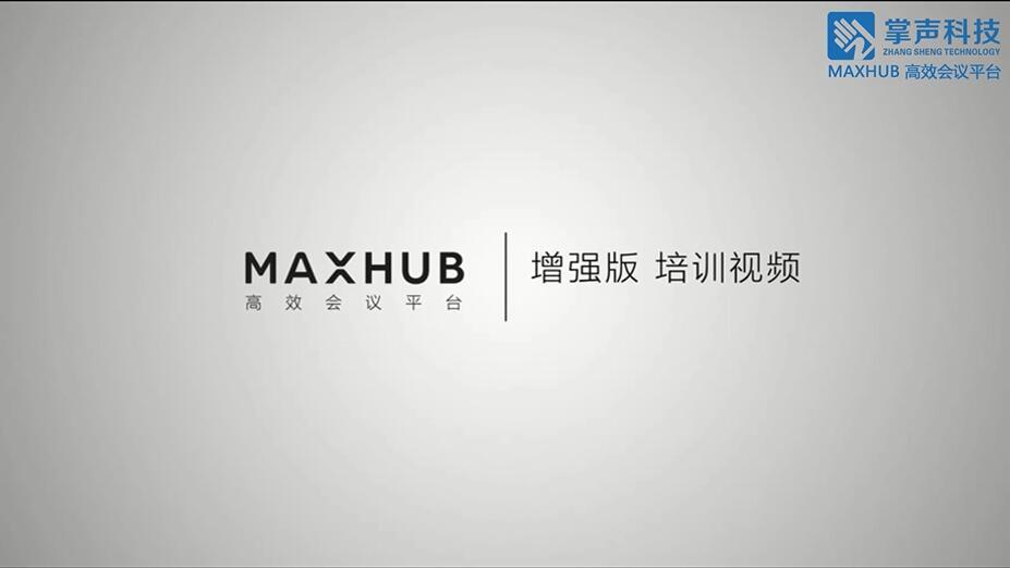 MAXHUB 增强版培训视频