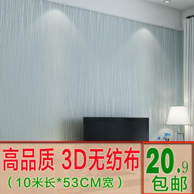 高档无纺布3d墙纸客厅电视背景墙简约卧室儿童房条纹纯色壁纸706