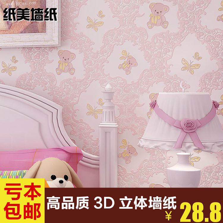 客厅背景墙纸卡通小熊粉/蓝色儿童房卧室无纺布墙壁纸9100系列