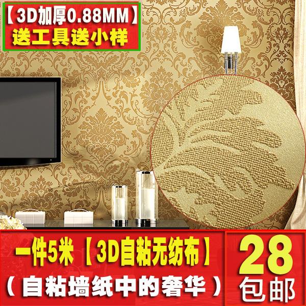 自粘墙纸欧式奢华卧室温馨客厅电视背景墙3D无纺布壁纸自贴带胶