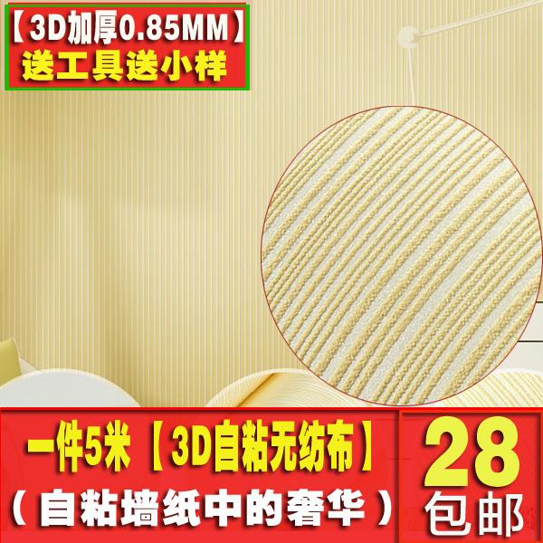 3D自粘墙纸带背胶无纺布壁纸服装店卧室客厅电视背景现代纯素色