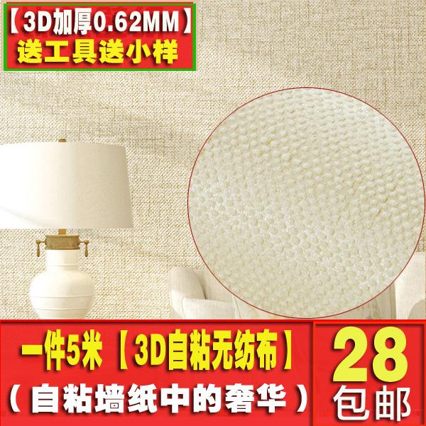 3D墙纸无纺布壁纸卧室满铺客厅电视背景墙现代简约纯素色仿麻布纹
